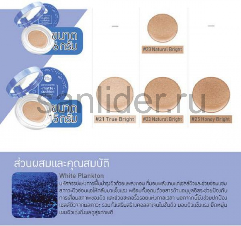 baby bright moist cushion spa 50 pa+++ кушон для лица 15г., тон 21 true bright , корея